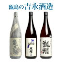 吉永酒造の芋焼酎特選3本セット《甑州・五郎・亀五郎》【芋焼酎】