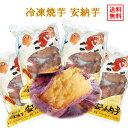 【全国送料無料】新・熟成冷凍 安納焼き芋2キロ(5
