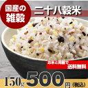 国産の雑穀【二十八穀米】150gお米と同梱で【送料無料】米 ...