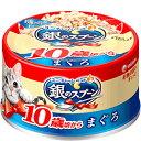 銀のスプーン 缶 10歳以上用 まぐろ 70g×48缶〔17010841cw〕