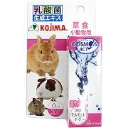乳酸菌生成エキス コスモスラクト 草食小動物用 20ml