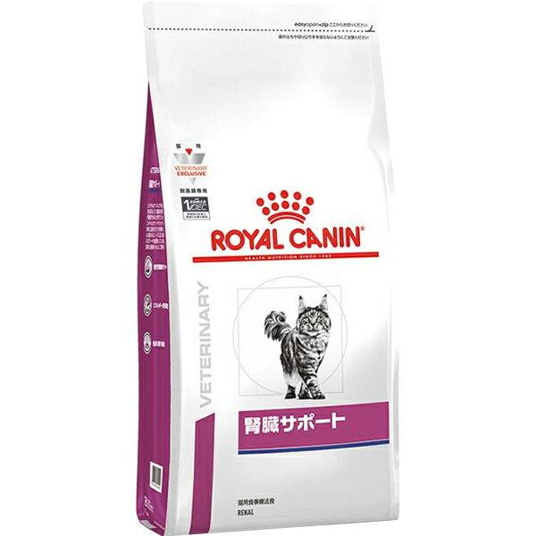 [食事療法食]ロイヤルカナン ベテリナリーダイエット 猫用 腎臓サポート ドライ 2kg
