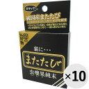 【セット販売】スマック またたび 2.5g(5分包)×10コ
