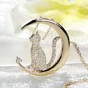 ショッピング猫 【送料無料】K18YG ダイヤモンド キャット ネックレス 18金 ジュエリー 可愛いネックレス 人気 猫 ネコ ねこ ネコネックレス ダイヤモンドネックレス ダイヤネックレス ダイヤモンドペンダント 月 三日月 moon クレセント