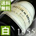 【送料無料】白ワイン[1955](昭和30年)シャトー・デュ・ブルイユコトー・デュ・レイヨン ボーリュー [1955]Coteaux du Layon Beaulieu [1955年] フランス/ロワール/白ワイン/甘口/750ml お誕生日・結婚式・還暦のプレゼントに生まれ年のワイン!