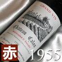 [1955](昭和30年)シャトー カロン [1955] Chateau Calon [1955年]フランスワイン/
