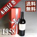 【送料無料】[1958] (昭和33年)還暦祝い・退職祝いのプレゼント リヴザルト [1958]