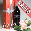 【送料無料】[1942](昭和17年)リヴザルト [1942] 500ミリRivesaltes [1942年] 500ml オリジナル木箱入り・ラッピング付き フランス/ラングドック/赤ワイン/甘口/500ml お誕生日・記念日のプレゼントに生まれ年のワイン!【楽ギフ_包装】