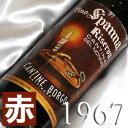 [1967](昭和42年)ヴィーノ スパンナ リゼルヴァ [1967] Vino Spanna Riserva [1967年]イタリアワイン/ピエモンテ/赤ワイン/ミディアムボディ/750ml/ボルゴ お誕生日・結婚式・結婚記念日のプレゼントに誕生年・生まれ年のワイン!