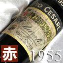 [1955](昭和30年)バローロ [1955]Barolo [1955年]イタリア/ピエモンテ/赤ワイン/ミディアムボディ/750ml/ピオ・チェザーレ お誕生日・結婚式・結婚記念日のプレゼントに誕生年・生まれ年のワイン!