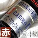 [1949](昭和24年)バローロ テニメンティ [1949] Barolo Tenimenti [1949年]イタリアワイン/ピエモンテ/赤ワイン/ミディアムボディ/750ml/フォンタナフレッダ お誕生日・結婚式・結婚記念日のプレゼントに誕生年・生まれ年のワイン!