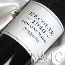 [1940](昭和15年)リヴザルト [1940] Rivesaltes [1940年] フランスワイン/ラングドック/甘口/750ml/ドメーヌ・マリー2 お誕生日・結婚式・結婚記念日のプレゼントに誕生年・生まれ年のワイン!