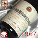 【送料無料】[1967](昭和42年)バルバレスコ [1967] Barbaresco [1967年] イタリアワイン/ピエモンテ/赤ワイン/ミディアムボディ/750ml/ボルゴーニョ9 お誕生日・結婚式・結婚記念日のプレゼントに誕生年・生まれ年のワイン!