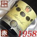 【送料無料】[1958](昭和33年)バローロ リゼルヴァ スペシアル [1958] Barolo Riserva [1958年] イタリア/ピエモンテ/赤ワイン/ミディアムボディ/750ml/エンリコ・セラフィノ お誕生日・結婚式・結婚記念日のプレゼントに誕生年・生まれ年のワイン!