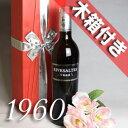 【送料無料】[1960] 還暦祝い 退職祝い の プレゼント に リヴザルト[1960]Rivesalte