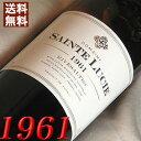 (昭和36年)リヴザルト  Rivesaltes 1961年 フランス ワイン /ラングドック/甘口/750ml/サント・ルーシー お誕生日・結婚式・結婚記念日の プレゼント に誕生年・生まれ年のワイン!