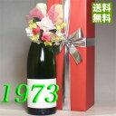 【送料無料】1973年白ワイン【コサージュ・木箱包装・メッセージカード・無料で付いてます】コトー・デュ・レイヨン[1973]フランスワイン 生まれ年[1973]昭和48年プレゼント誕生年ビンテージワインヴィンテージワイン