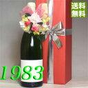 【送料無料】1983年白ワイン【コサージュ・木箱包装・メッセージカード・無料で付いてます】コトー・デュ・レイヨン[1983]フランスワイン 生まれ年[1983]昭和58年プレゼント誕生年ビンテージワインヴィンテージワイン