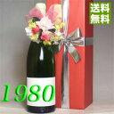 【送料無料】【コサージュ・木箱包装・メッセージカード・無料で付いてます】生まれ年[1980]年のプレゼントに、1980年フランスワイン甘口白ワインボンヌゾー[1980]【誕生年・ビンテージワイン・ヴィンテージワイン・生まれ年ワイン】