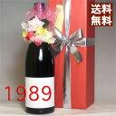 [1989]年のフランス・ブルゴーニュ産の赤ワインが、コサージュ付き・木箱包装・メッセージカード付き!!【楽ギフ_のし】【楽ギフ_メッセ】【楽ギフ_包装】