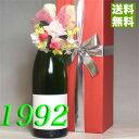 1992 【送料無料】【無料で コサージュ&木箱包装付き メッセージカード対応可能】生まれ年 1992 年のプレゼントに 1992年のフランス産白ワインコート ド デュラス ソーヴィニヨン 1992 【生まれ年ワイン ビンテージワイン ヴィンテージワイン】