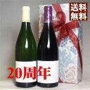 【送料無料・ポイント10倍】二十周年[1999]のお祝い・プレゼントに、今年は1999年の赤白ワイン2本セット【ラッピング無料・メッセージカード付き】[1999]【誕生年・ビンテージワイン・ヴィンテージワイン・生まれ年ワイン・成人・二十歳】
