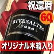 【送料無料】[1956]☆ 還暦・退職祝いのプレゼントに ☆リヴザルト[1956]Rivesaltes [1956年生まれ] オリジナルワインの木箱入り 高級和紙包装( 昭和31年生まれ 60歳 生まれ年ワイン) 500ml父・母への還暦祝いのプレゼントに最適!