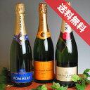■送料無料■ 大人気有名シャンパンハウス フルボトル 飲み比べ3本セット モエ・エ・シャンドン...