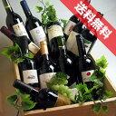 ■送料無料■ ワインの木箱入り 赤ワインばっかり10本セット 人気の木箱も付いています! ギフトセット・贈り物にも、デイリーにも!【飲み比べS】【ワイン木箱】【赤ワインセット】【楽天通販販売】