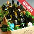 ■送料無料■<ワイン木箱入り>白ワインばっかり10本セット ギフトセット・贈り物にも、デイリーにも! ジャスト一万円! 【飲み比べS】【ワイン木箱】【白ワインセット】【楽天 通販 販売】