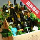 ■□送料無料普通便のみの対応□■新作ワインの木箱入り赤ワイン12本セットちょっとハイグレードギフトセット贈り物にも、デイリーにも飲み比べSワイン木箱赤ワインセット12本送料込み送料無料楽天通販販売