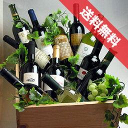 ■送料無料■ ワインの木箱入り <strong>赤白</strong>10本セット  人気の木箱も付いてお買い得です。ギフト・贈り物にも、デイリーにも!【ミックスセット】【ワイン木箱】【<strong>ワインセット</strong> 10本】【楽天 通販 販売】