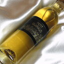 魅惑の貴腐ワインをハーフボトルで!