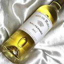 魅惑の貴腐ワインがハーフボトルで!