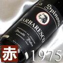 生まれ年[1975]のプレゼントに最適!赤ワイン最速出荷可能+800円で木箱入りラッピング 【メッセージカード対応可】