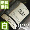 【送料無料】生まれ年[1977]のプレゼントに最適!白ワイン最速出荷可能+800円で木箱入りラッピング 【メッセージカード対応可】