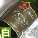 生まれ年[1972年]のプレゼントに最適!白ワイン最速出荷可能+800円で木箱入りラッピング