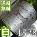 【送料無料】[1978] [昭和53年] シャトー ラ・フランス [1978](白)Chateau La France Blanc [1978年]フランスワイン/ボルドー/アントル・ドゥ・メール/白ワイン/辛口/750ml お誕生日・結婚式・結婚記念日のプレゼントに誕生年・生まれ年のワイン!