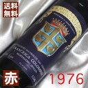 【送料無料】[1976](昭和51年)ブルネロ ディ・モンタルチーノ [1976] Brunello [1976年] イタリア/トスカーナ/赤ワイン/ミディアム..