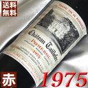 1975年 シャトー・タイユフェール  750ml フランス ワイン ボルドー ポムロル 赤ワイン ミディアムボディ  昭和50年 お誕生日 結婚式 結婚記念日の プレゼント に誕生年 生まれ年のワイン!