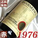 【送料無料】 1976年 バルバレスコ [1976] 750ml イタリア ワイン ピエモンテ 赤ワイン ミディアムボディ バルバレスコ生産者組合 [197..