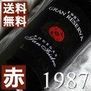 【送料無料】生まれ年[1987]のプレゼントに最適!赤ワイン最速出荷可能+800円で木箱入りラッピング【メッセージカード対応可】