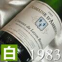 生まれ年[1983]のプレゼントに最適!白ワイン最速出荷可能+800円で木箱入りラッピング 【メッセージカード対応可】