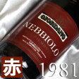 ショッピングイタリア [1981](昭和56年)ジオルダノ  ネッビオーロ [1981] Giordano Nebbiolo [1981年]イタリアワイン/ピエモンテ/赤ワイン/ミディアムボディ/750ml お誕生日・結婚式・結婚記念日のプレゼントに誕生年・生まれ年のワイン!