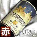 生まれ年[1983]のプレゼントに最適!赤ワイン最速出荷可能+800円で木箱入りラッピング【メッセージカード対応可】