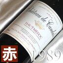 [1989](平成元年)シャトー ド・カンダル [1989] Chateau de Candale [1989年] フランスワイン/ボルドー...