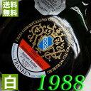 【送料無料】 1988年 白ワイン ランデルザッカー・フュル...