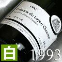 [1993](平成5年)ミッシェル・ブルアン コトー・デュ・レイヨン ショーム [1993]Coteaux du Layon Chaume [1993年]フランス/ロワー..