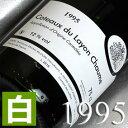 [1995](平成7年)コトー・デュ・レイヨン ショーム [1995] Coteaux du Layon Chaume [1995年] フランス/ロワール/白ワイン/甘口/750ml/ミッシェル・ブルアン2  お誕生日・結婚式・結婚記念日のプレゼントに誕生年・生まれ年のワイン!