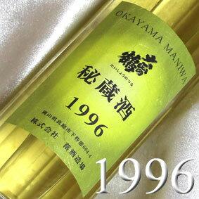 [日本酒・1996年産・20年物]大正の鶴秘蔵酒1996年SakeTaisyo-no-Turu199